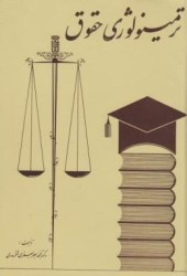 ترمینولوژی حقوق