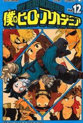 僕のヒーローアカデミア 12 [Boku No Hero Academia 12] (My Hero Academia, #12) Book
