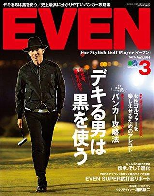EVEN 2017年3月号 Vol.101[雑誌]