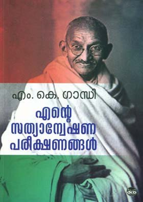 Ente Sathyanweshana Pareekshanangal