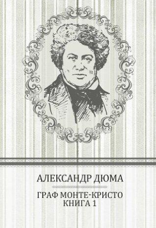Граф Монте-Кристо (Graf Monte-Kristo): Книга 1 (Kniga 1)