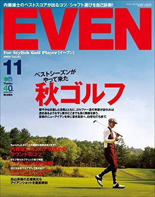 EVEN 2013年11月号 Vol.61[雑誌]