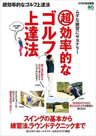 超効率的なゴルフ上達法[雑誌] エイムック