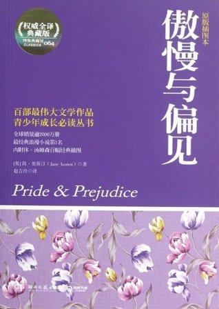 Pride and Prejudice - Original Illustration Version - Full Translated Version