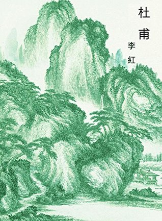 The Prominent Chinese poet DuFu: Simplified Chinese Edition