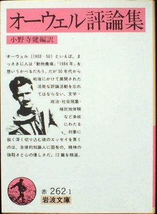 オーウェル評論集 (岩波文庫 赤 262-1