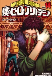 僕のヒーローアカデミア 14 [Boku No Hero Academia 14] (My Hero Academia, #14) Book Pdf