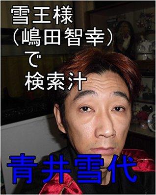 yukiyousamakaltukoshimadatomoyukikaltukotojirudekensakujiru
