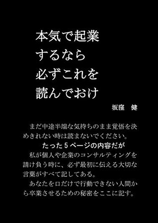 honkidekigyousurunarakanarazukorewoyondeoke: anatatogope-jinosinkensyoubu