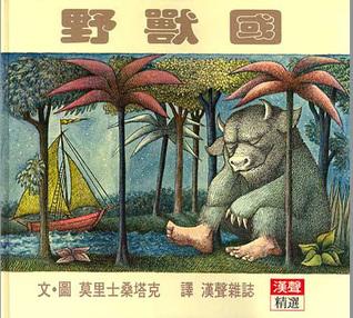 野獸國 (漢聲精選世界最佳兒童圖畫書.心理成長類, #36)