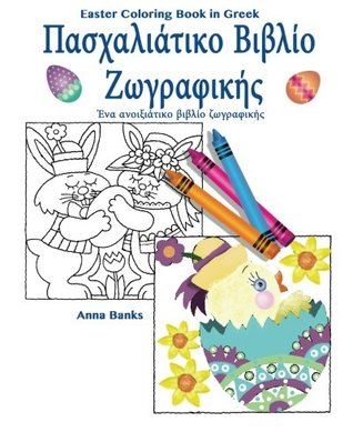 Easter Coloring book in Greek