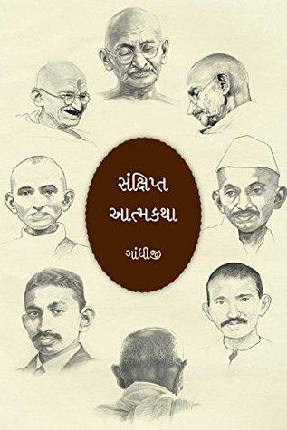 Gandhijini Sankshipt Atmakatha