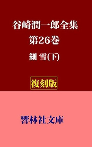 TanizakiJunichiroZenshu-vol26
