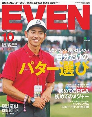EVEN 2017年10月号 Vol.108[雑誌]