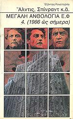 Μεγάλη Ανθολογία Ε.Φ. 4. (1966 ώς σήμερα)