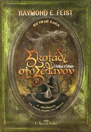 Σκοτάδι στο Σέθανον (The Riftwar Saga, #4)