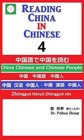Reading China in Chinese China Chinese and Chinese People