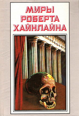 Миры Роберта Хайнлайна. Книга 23