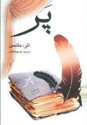 پر Pdf Book