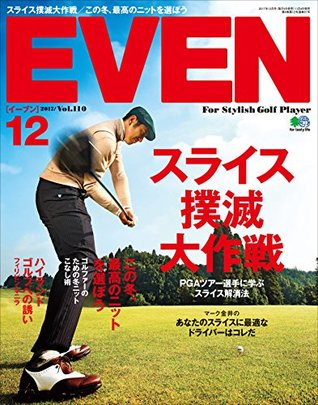 EVEN 2017年12月号 Vol.110[雑誌]