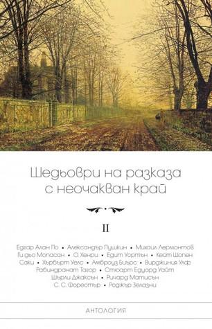 Шедьоври на разказа с неочакван край - Т. II