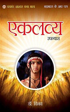 Mahabharat Ke Amar Patra : Ekalavya: महाभारत के अमर पात्र : एकलव्य