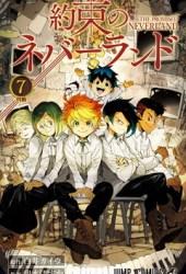 約束のネバーランド 7 [Yakusoku no Neverland 7] (The Promised Neverland, #7) Book Pdf