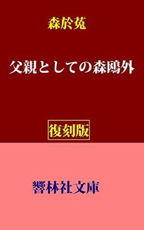 Chichioyatoshiteno_MoriOgai