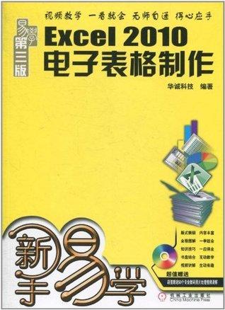 新手易学:Excel2010电子表格制作(第3版)