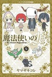 特装版 魔法使いの嫁 9 [Mahou Tsukai No Yome 9: Limited Edition] (The Ancient Magus' Bride, #9) Book Pdf