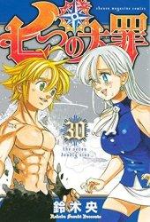 七つの大罪 30 [Nanatsu no Taizai 30] (The Seven Deadly Sins, #30) Pdf Book