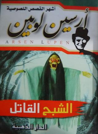 أرسين لوبين: الشبح القاتل