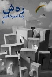 رهش Pdf Book
