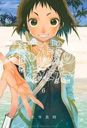 不滅のあなたへ 6 [Fumetsu no Anata e 6] (To Your Eternity, #6) Pdf Book