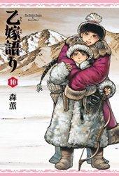 乙嫁語り 10 (Otoyomegatari, #10) Pdf Book