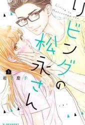 リビングの松永さん 3 [Living no Matsunaga-san 3] (Living-Room Matsunaga-san, #3) Pdf Book