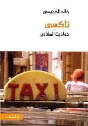 تاكسي: حواديت المشاوير Pdf Book
