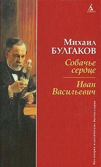 Sobach'e serdtse / Ivan Vasil'evich