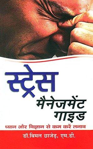 Stress Management Guide : Dhyan aur Vigyan se Kaam Kare Tanav: स्ट्रेस मैनेजमेंट गाइड : ध्यान और विज्ञान से कम करें तनाव