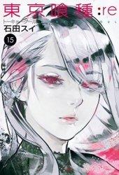 東京喰種トーキョーグール:re 15 [Tokyo Guru:re 15] (Tokyo Ghoul:re, #15) Book