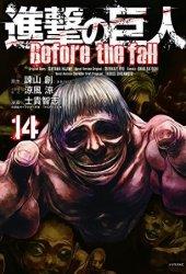 進撃の巨人 Before the Fall 14 [Shingeki no Kyojin: Before the Fall 14] (Attack on Titan: Before the Fall Manga, #14) Book