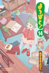 よつばと! 14 (Yotsuba&!, #14) Book