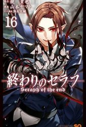 終わりのセラフ 16 [Owari no Serafu 16] (Seraph of the End: Vampire Reign, #16) Pdf Book
