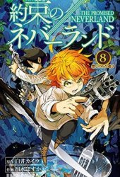 約束のネバーランド 8 [Yakusoku no Neverland 8] (The Promised Neverland, #8) Pdf Book