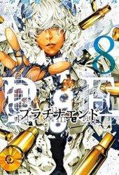 プラチナエンド 8 [Purachina Endo 8] (Platinum End, #8) Pdf Book