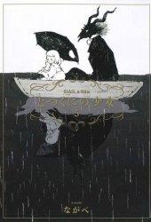 とつくにの少女 5 [Totsukuni no Shoujo 5] (The Girl From the Other Side: Siúil, a Rún, #5) Book Pdf