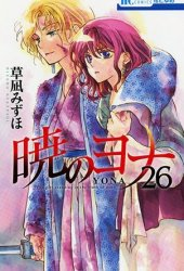暁のヨナ 26 [Akatsuki no Yona 26] Pdf Book