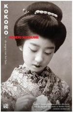 Kokoro (Natsume Sōseki)
