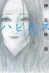 ハピネス 8 (Happiness, #8) Pdf Book