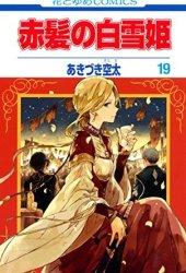 赤髪の白雪姫 19 [Akagami no Shirayukihime 19] (Snow White with the Red Hair, #19) Book